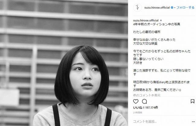 【画像あり】広瀬すず、「海街diary」オーディション時から可愛すぎる!